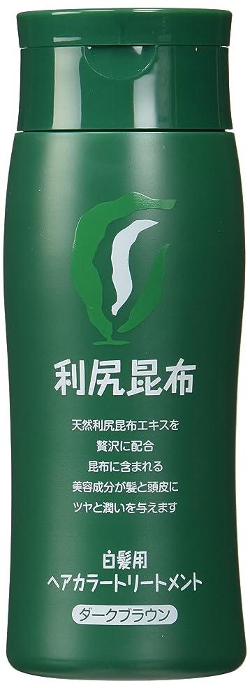 仕事なにアジア自然派clubサスティ 利尻昆布ヘアカラートリートメント白髪染め 200g×1本(ダークブラウン)