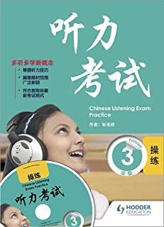 Chinese Listening Exam Primary 3 (Pack)