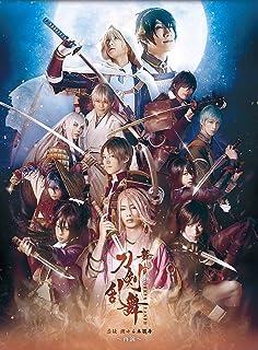 舞台『刀剣乱舞』虚伝 燃ゆる本能寺 ~再演~(通常版) [DVD] (法人特典無し)