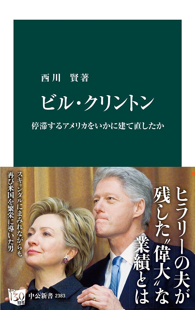 石ノーブルフォアマンビル?クリントン 停滞するアメリカをいかに建て直したか (中公新書)