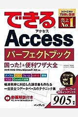 できるAccess パーフェクトブック 困った!&便利ワザ大全 2019/2016/2013&Microsoft 365対応 できるシリーズ Kindle版