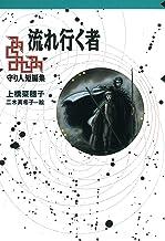 表紙: 守り人シリーズ電子版 11.守り人短編集 流れ行く者   二木真希子
