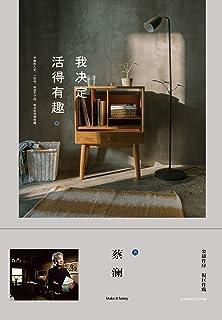 我决定活得有趣(《舌尖上的中国》总顾问,蔡澜畅销作品。平稳的人生,一定闷。我受不了闷,我决定活得有趣。)