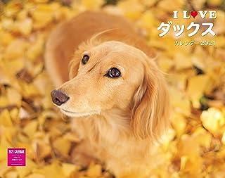 カレンダー2021壁掛け I LOVE ダックスカレンダー 2021(ネコ・パブリッシング) ([カレンダー])