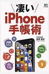 凄いiPhone手帳術 (エイムック 4535) ムック