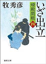 表紙: 婿殿開眼四 いざ出立 (徳間文庫) | 牧秀彦