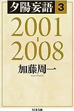 表紙: 夕陽妄語3 2001‐2008 (ちくま文庫)   加藤周一
