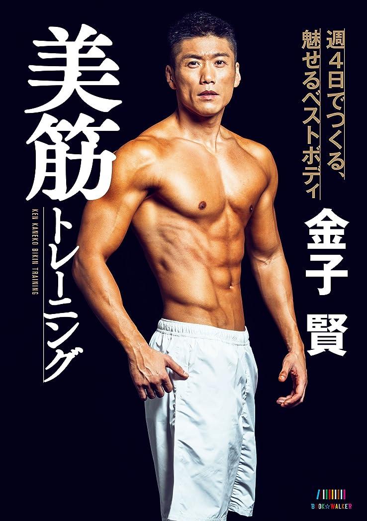ベックスフィードオンボーカル金子賢 美筋トレーニング 週4日でつくる、魅せるベストボディ