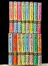 あしたのジョー 豪華愛蔵版 コミック 1-16巻セット (第16巻)