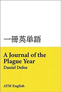 一冊英単語 ペスト / ダニエル・デフォー: 名著で英語多読