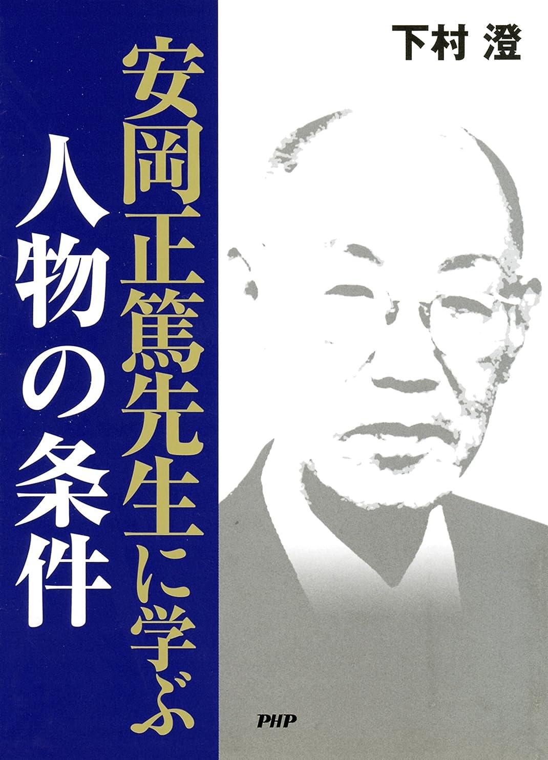 記者モジュールオプショナル安岡正篤先生に学ぶ 人物の条件