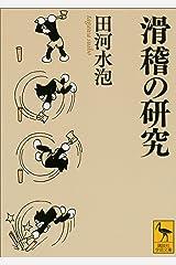 滑稽の研究 (講談社学術文庫) Kindle版