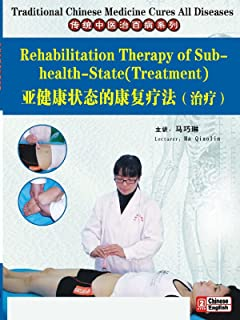 Rehabilitation Therapy of Sub-health State(Treatment) (English Subtitled)
