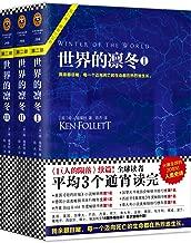 世界的凛冬(读客熊猫君出品,肯福莱特世纪三部曲第2部!全球读者平均3个通宵读完的超级小说巨著!)