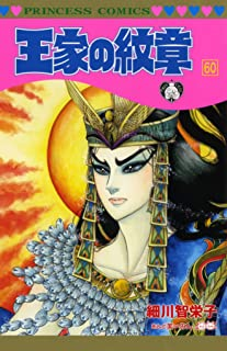 王家の紋章(60)(プリンセス・コミックス)
