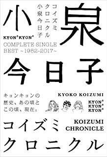 コイズミクロニクル~コンプリートシングルベスト 1982-2017~ (初回限定盤プレミアムBOX)...