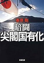 表紙: 暗闘 尖閣国有化(新潮文庫) | 春原 剛