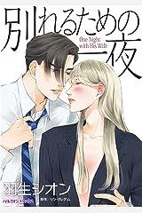 別れるための一夜 (ハーレクインコミックス) Kindle版
