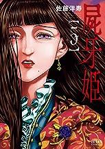 表紙: 屍牙姫 5巻 (ゼノンコミックス)   佐藤洋寿