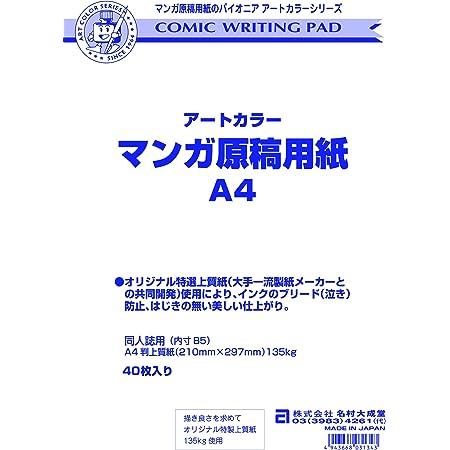 アートカラー 漫画原稿用紙 A-4