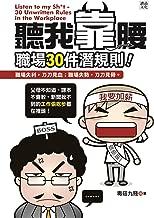聽我靠腰-職場30件潛規則 (Traditional Chinese Edition)