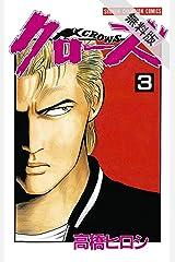 クローズ(3)【期間限定 無料お試し版】 (少年チャンピオン・コミックス) Kindle版