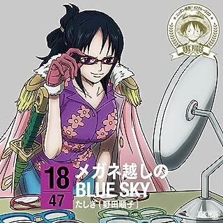 ワンピース ニッポン縦断!47クルーズCD in 福井 メガネ越しのBLUE SKY
