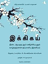 Ikigai (Tamil) (Tamil Edition)