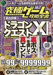 究極ゲーム攻略全書VOL.2【総力特集】ドラゴンクエストXI徹底攻略 (3DS/PS4版両対応!)