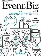 EventBiz(イベントビズ) vol.11 (これがeスポーツだ!)