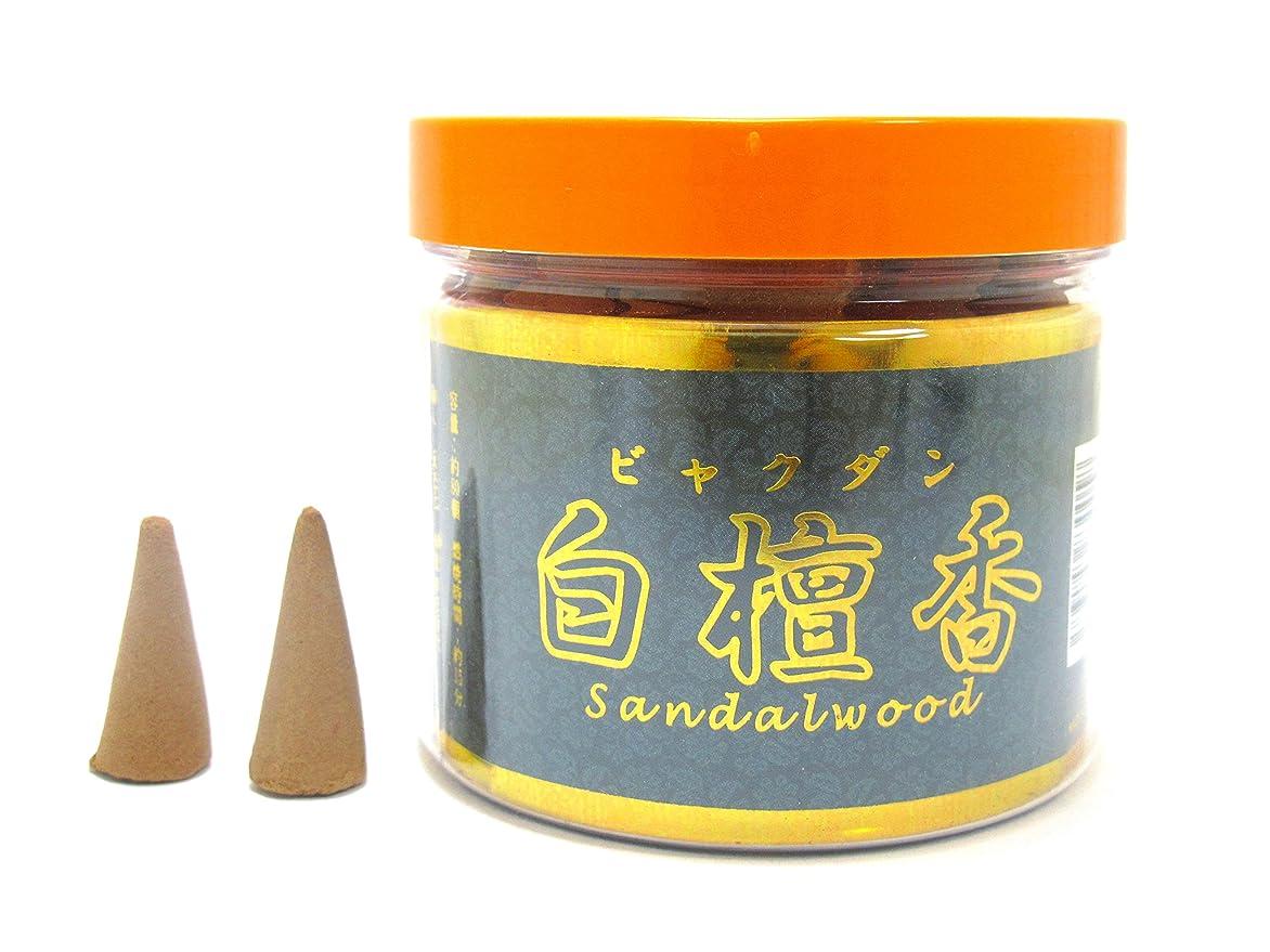 引用可能にする優遇お香 白檀香 sandalwood 三角香 コーン 約80個入り KO-006