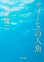表紙: ウォーレスの人魚 (角川文庫) | 岩井 俊二