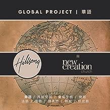 Global Project Mandarin