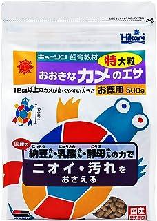 ヒカリ (Hikari) おおきなカメのエサ 特大粒 カメ用 500g