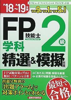 FP技能士2級学科精選問題&模擬問題〈'18~'19年版〉