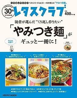 くり返し作りたいベストシリーズ vol.13 くり返し作りたい「やみつき麺」がギュッと一冊に! (レタスクラブムック)