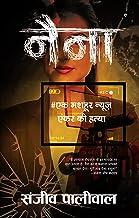 Naina (Hindi) [Paperback]