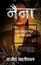 Naina (Hindi) (Hindi Edition)