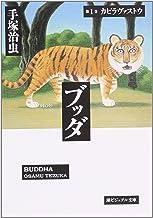 ブッダ 1 (潮漫画文庫)