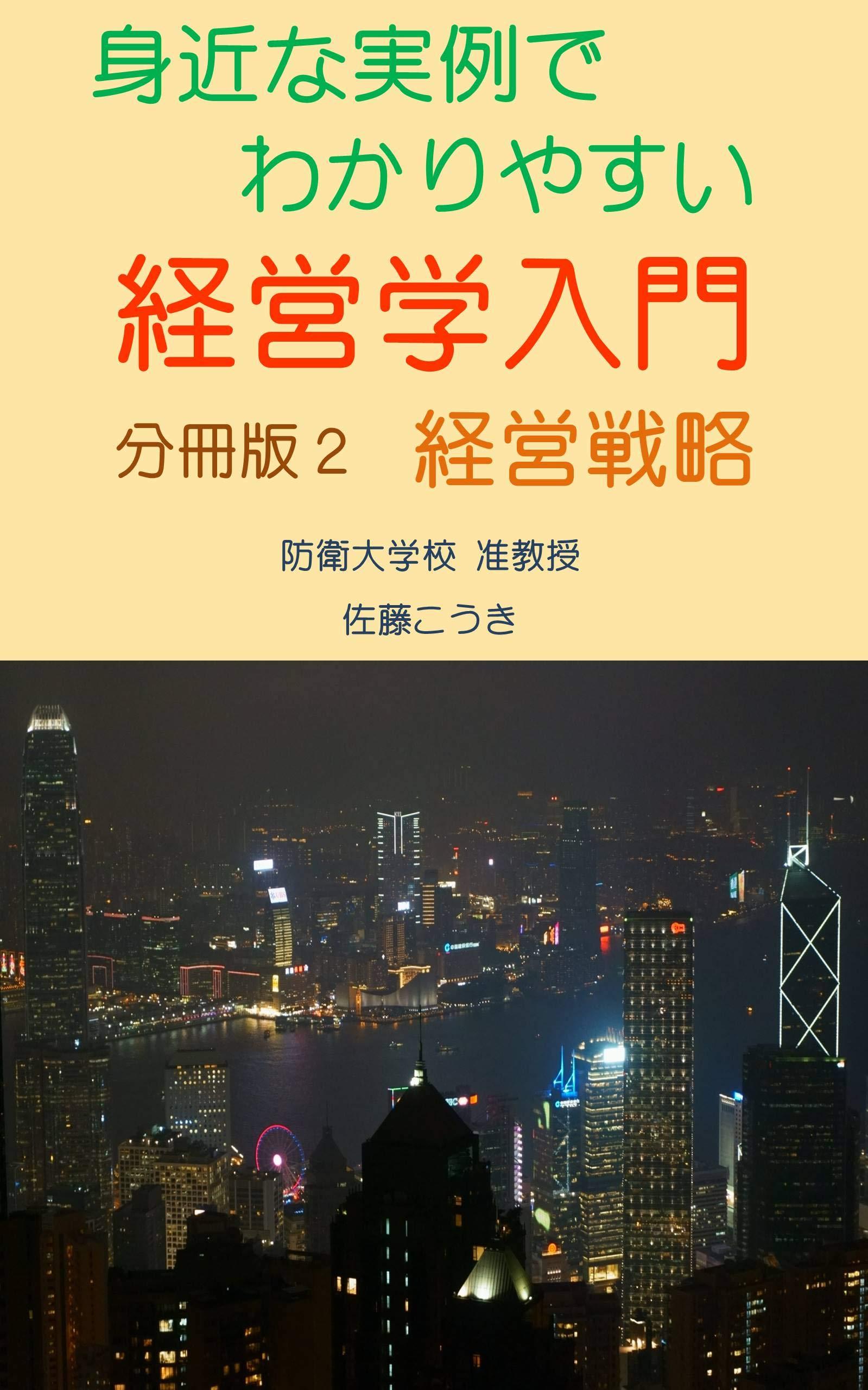 Competitive Strategies mijikanajitureidewakariyasui keieigakunyuumon (Japanese Edition)