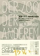表紙: 東西ベルリン動物園大戦争 | ヤン・モーンハウプト