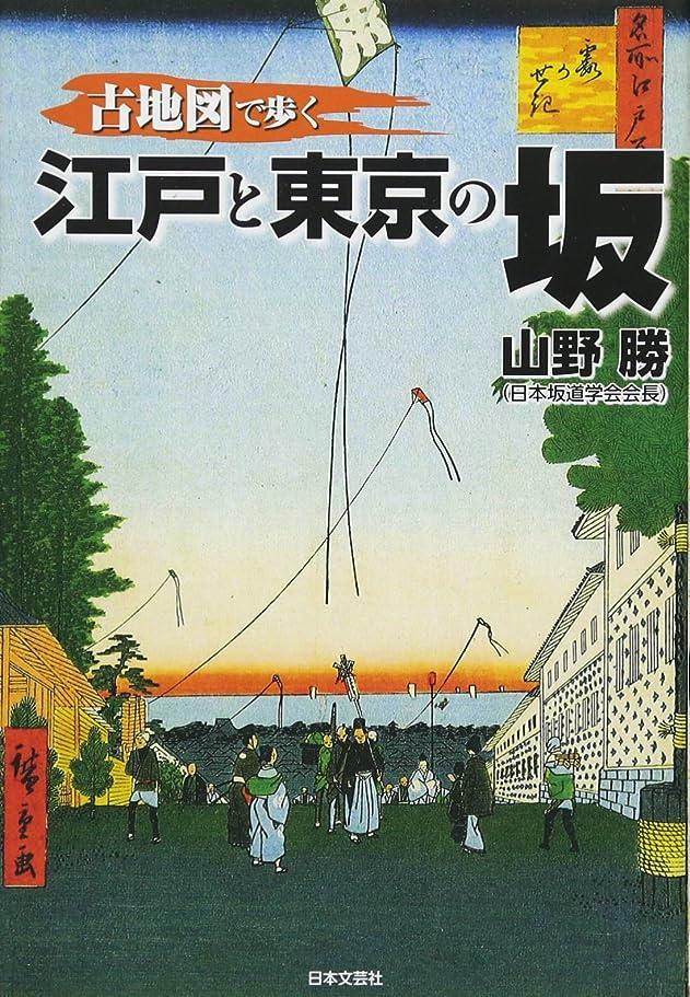 祖父母を訪問スプーン銛古地図で歩く江戸と東京の坂