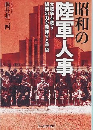 昭和の陸軍人事―大戦争を戦う組織の力を発揮する手段 (光人社NF文庫)