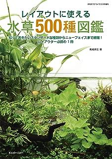 レイアウトに使える 水草500種図鑑