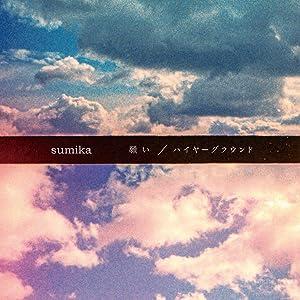 願い/sumika