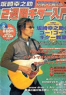 坂崎幸之助が弾いて教える2週間ギター入門 Go!Go!GUITAR 5月号増刊 坂崎幸之助の生声・生演奏入り12cmCD付