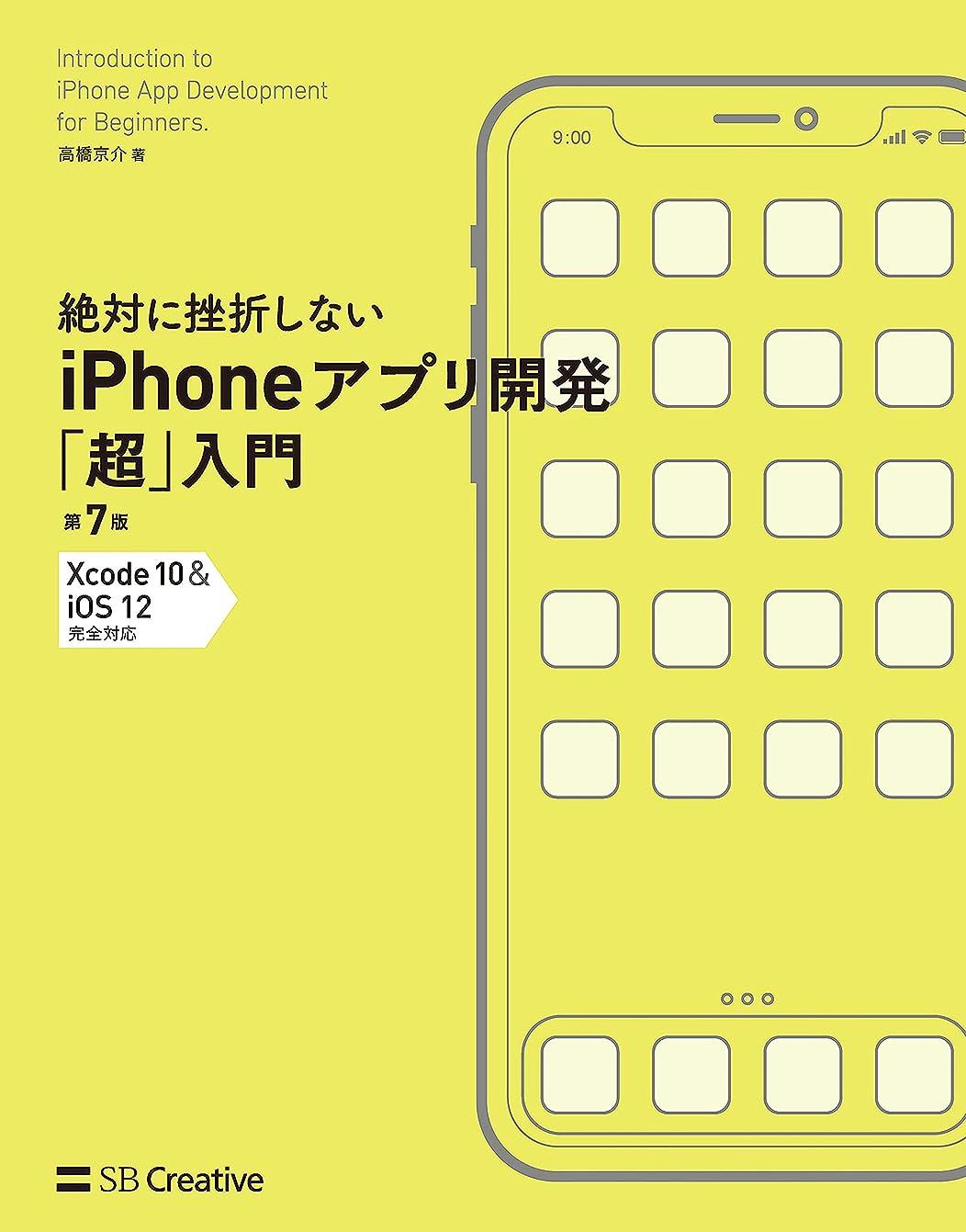 トランクライブラリ折主に絶対に挫折しない iPhoneアプリ開発「超」入門 第7版 【Xcode 10 & iOS 12】 完全対応