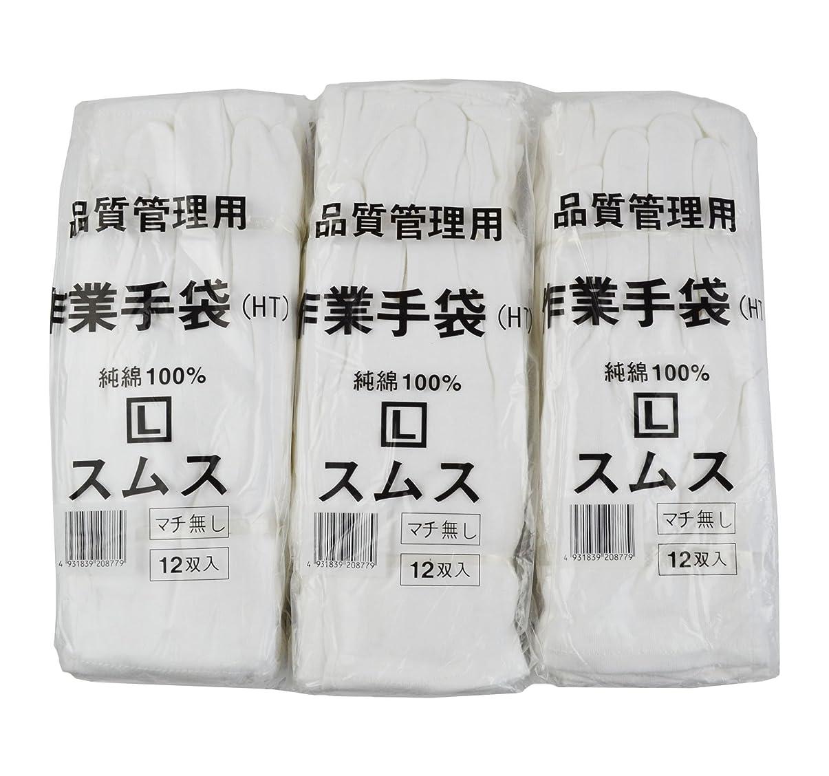 中絶スズメバチワークショップ【お得なセット売り】 純綿100% スムス 手袋 Lサイズ 12双×3袋セット 大人用 多用途 101118