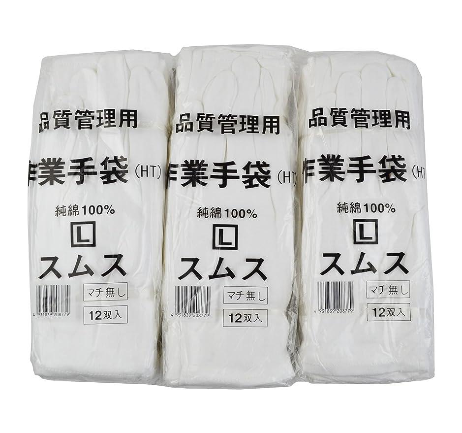 推進オーバーフロー関数【お得なセット売り】 純綿100% スムス 手袋 Lサイズ 12双×3袋セット 大人用 多用途 101118