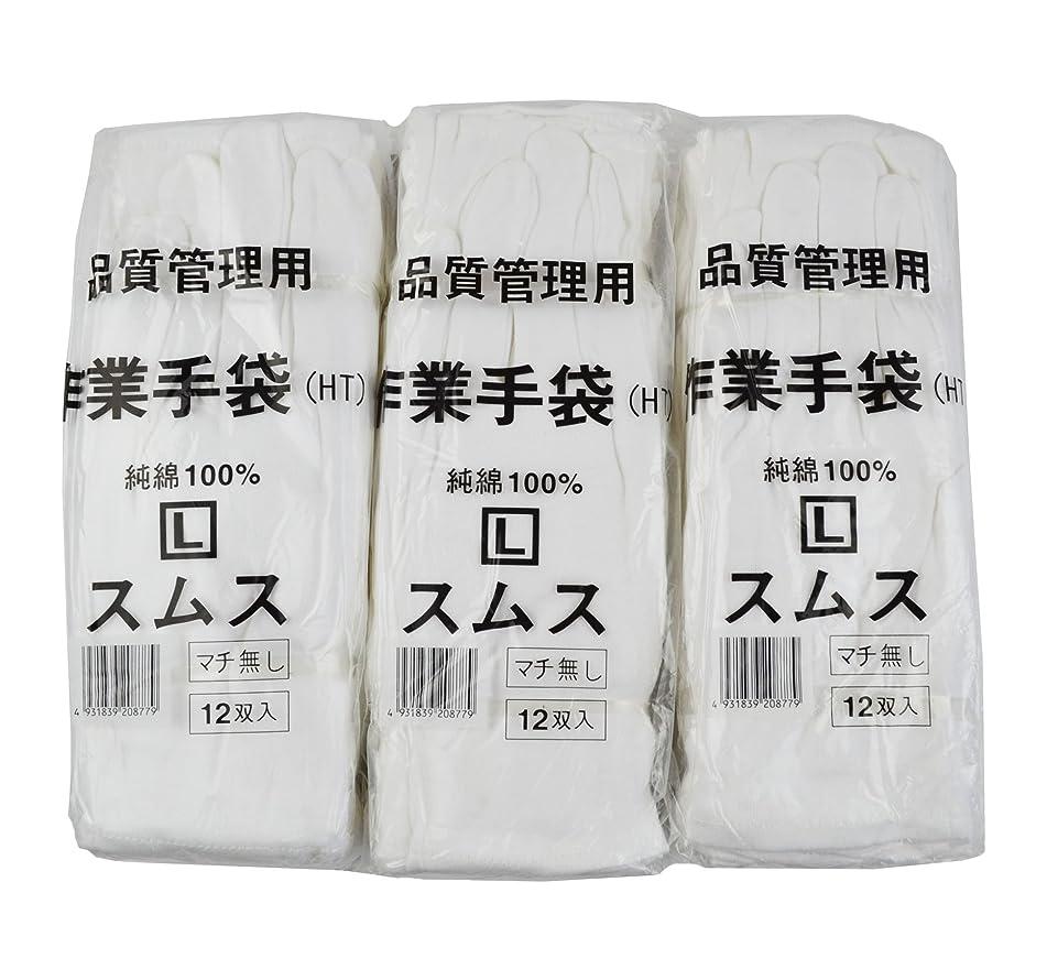 征服者影のある滞在【お得なセット売り】 純綿100% スムス 手袋 Lサイズ 12双×3袋セット 大人用 多用途 101118